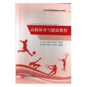 全新正版图书 高校体育与健康教程志斌江西人民出版社9787210096689 黎明书店黎明书店