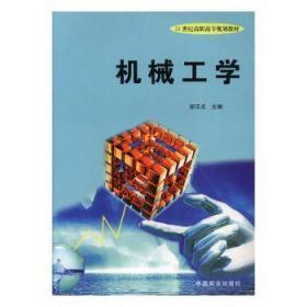 全新正版图书 机械工学邹汉贞中国商业出版社9787504448491 黎明书店黎明书店