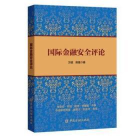 全新正版图书 国际金融评论万猛中国金融出版社9787504997296 黎明书店黎明书店