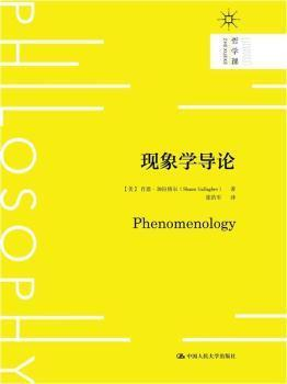 现象学导论(哲学课)