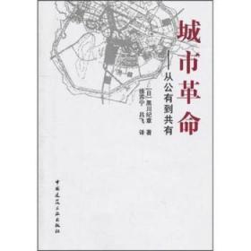全新正版图书 城市革命--从公有到共有黑川纪章中国建筑工业出版社9787112124244 黎明书店黎明书店
