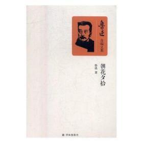 全新正版图书 朝花夕拾鲁迅译林出版社9787544770736 黎明书店黎明书店