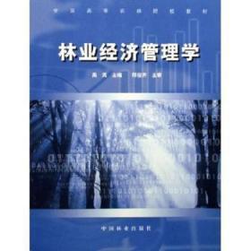 全新正版图书 林业经济管理学高岚中国林业出版社9787503839870 黎明书店黎明书店