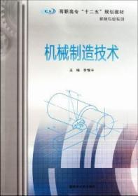 全新正版图书 机械制造技术李南京大学出版社9787305086397 黎明书店黎明书店