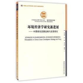 {全新正版现货} 环境经济学研究新进展:中国绿色发展战略与政策研