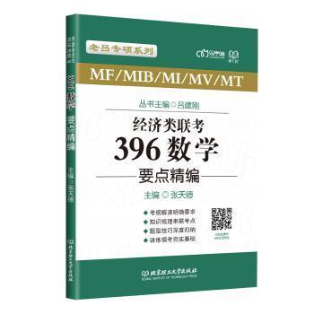 经济类联考396数学要点精编/老吕专硕系列