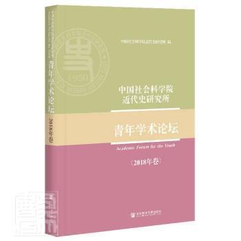 中国社会科学院近代史研究所青年学术论坛(2018年卷)
