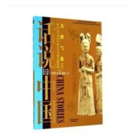 全新正版图书 大唐气象:上:公元581年至公元618年的中国故事刘善龄上海锦绣文章出版社9787545212662 黎明书店黎明书店