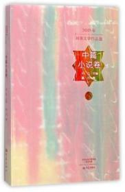 全新正版图书 2015年河南文学作品选:中篇小说卷何弘大象出版社9787534791604 黎明书店黎明书店
