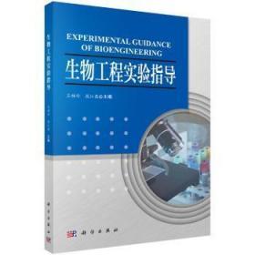 全新正版图书 生物工程实验指导祎玲科学出版社9787030526656 黎明书店黎明书店