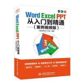全新正版图书 Word Excel PPT从入门到精通:案例版教育研究工作室中国水利水电出版社9787517093930 黎明书店黎明书店