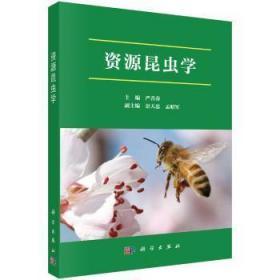全新正版图书 资源昆虫学严善春科学出版社9787030600011 黎明书店黎明书店