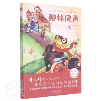 柳林风声/基础教育阅读工程