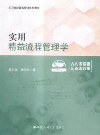全新正版图书 实用精益流程管理学易生俊中国人民大学出版社9787300220574 黎明书店黎明书店