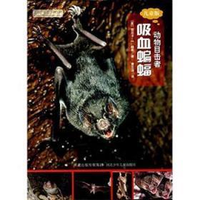 全新正版图书 吸血蝙蝠:儿童版丽贝卡·赫希河北少年儿童出版社9787537695602 黎明书店黎明书店