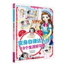 全新正版图书 变身自律达人的18个生活好吴守真上海教育出版社9787544497114 黎明书店黎明书店