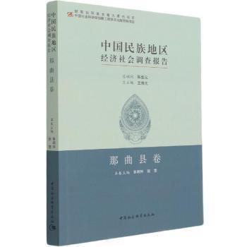中国民族地区经济社会调查报告:那曲县卷