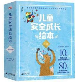 全新正版图书 儿童成长绘本(全10册)李钟恩广西师范大学出版社9787559813787陶情逸轩