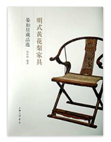 明式黄花梨家具:晏如居藏品选陶情逸轩