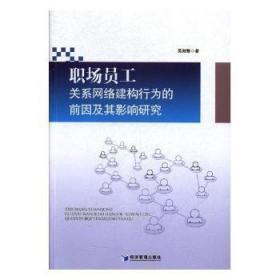 职场员工关系网络建构行为的前因及其影响研究陶情逸轩