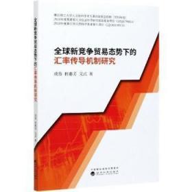 全球新竞争贸易态势下的汇率传导机制研究陶情逸轩