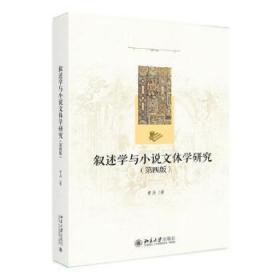 叙述学与小说文体学研究(第4版)陶情逸轩