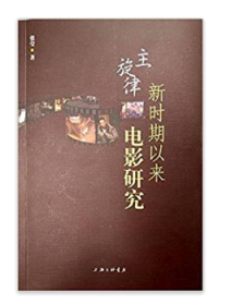 新时期以来主旋律电影研究陶情逸轩