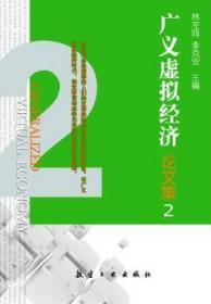 广义虚拟经济论文集-2陶情逸轩