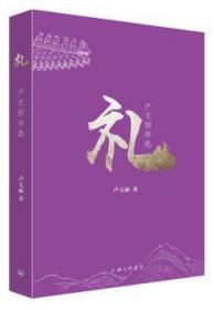 礼——卢文丽诗选陶情逸轩