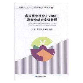 虚拟商业社会(VBSE)跨专业综合实训教程陶情逸轩