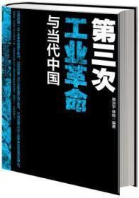 第三次工业革命与当代中国陶情逸轩