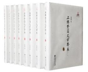 上博楚简文字聲系-(全八册)陶情逸轩
