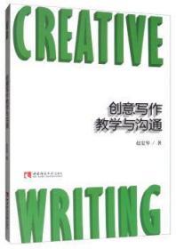 创意写作教学与沟通陶情逸轩
