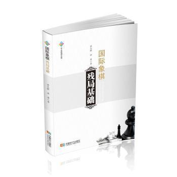 国际象棋残局基础陶情逸轩
