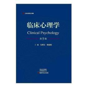 临床心理学陶情逸轩