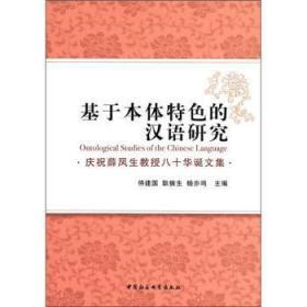 基于本体的汉语研究-庆祝薛凤生教授八十华诞文集陶情逸轩