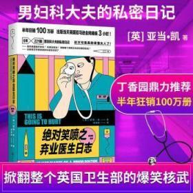 笑喷之弃业医生日志陶情逸轩