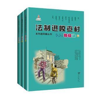 物权法(套装共3本)/法制进嘎查村系列连环画丛书