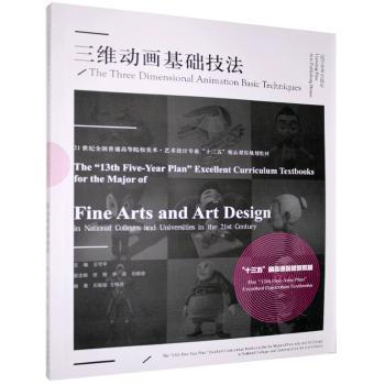 三维动画基础技法(21世纪全国普通高等院校美术艺术设计专业十三五精品课程规划教材)