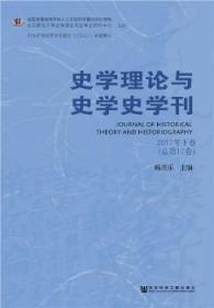史学理论与史学史学刊:2017年下卷第17卷)陶情逸轩