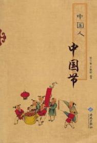 中国人 中国节陶情逸轩