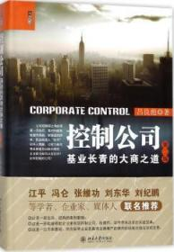 控制公司――基业长青的大商之道(第二版)陶情逸轩