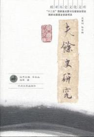 夫余史研究陶情逸轩