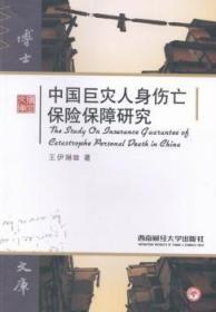 中国巨灾人身伤亡保险保障研究陶情逸轩