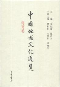 海南卷-中国地域文化通览陶情逸轩