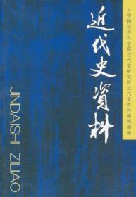 代史资料128号陶情逸轩