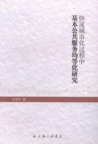 快速城市化过程中基本公共服务均等化研究陶情逸轩