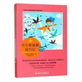 小学生名家经典快乐阅读书系(六):尼尔斯骑鹅旅行记陶情逸轩