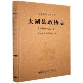 太湖县政协志.1980~2013陶情逸轩