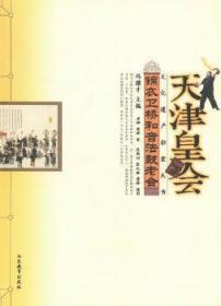 锦衣卫桥和音法鼓老会-天津皇会陶情逸轩